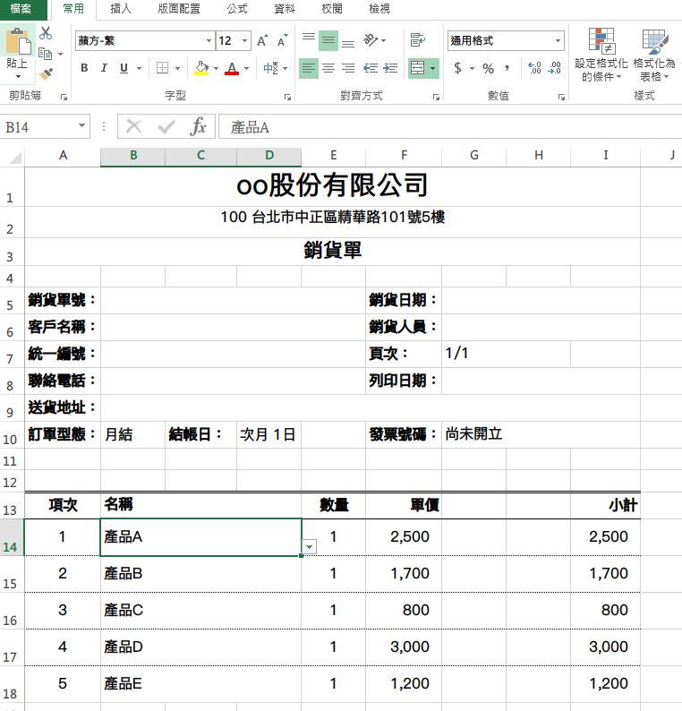 幫Excel新增下拉選單