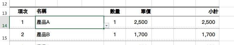 在 Excel中新增下拉選單