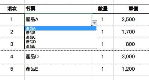 用 Excel新增下拉選單