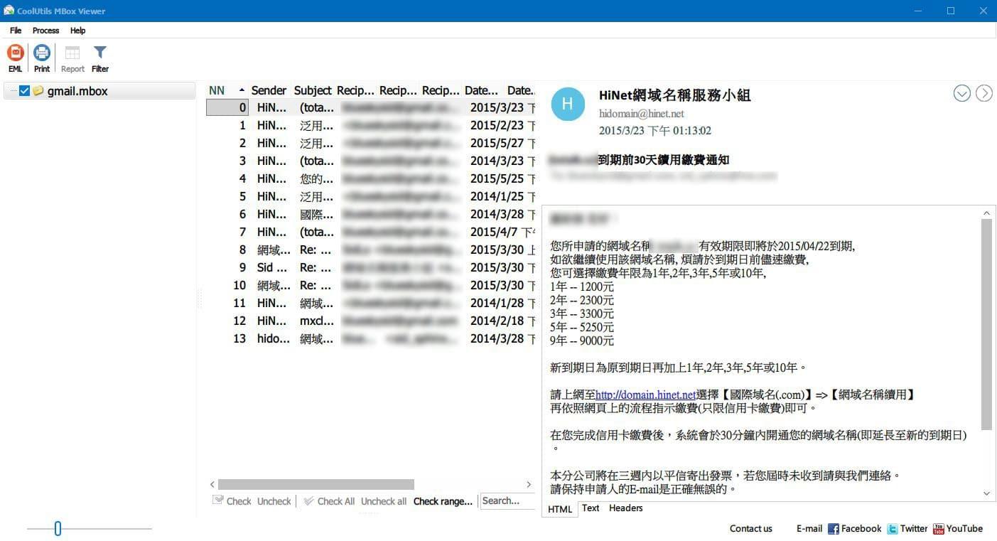 如何開啟 Gmail的封存檔,開啟 MBOX格式的免費工具