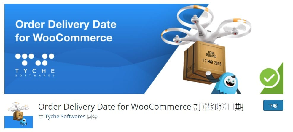 讓 WooCommerce顧客可以指定運送日期 1