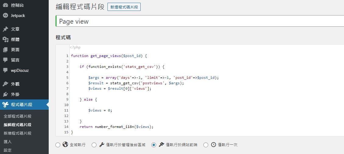 在 WordPress網站上顯示 Jetpack 流量統計人氣 2