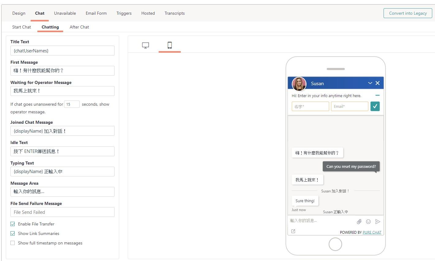 免費的網站線上客服聊天工具 Pure Chat 3