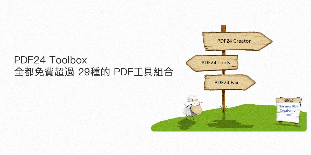 PDF24 Toolbox 全都免費超過 29種的 PDF工具組合 8