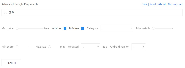 尋找無廣告的 Android APP就用 KPlaySearch 1