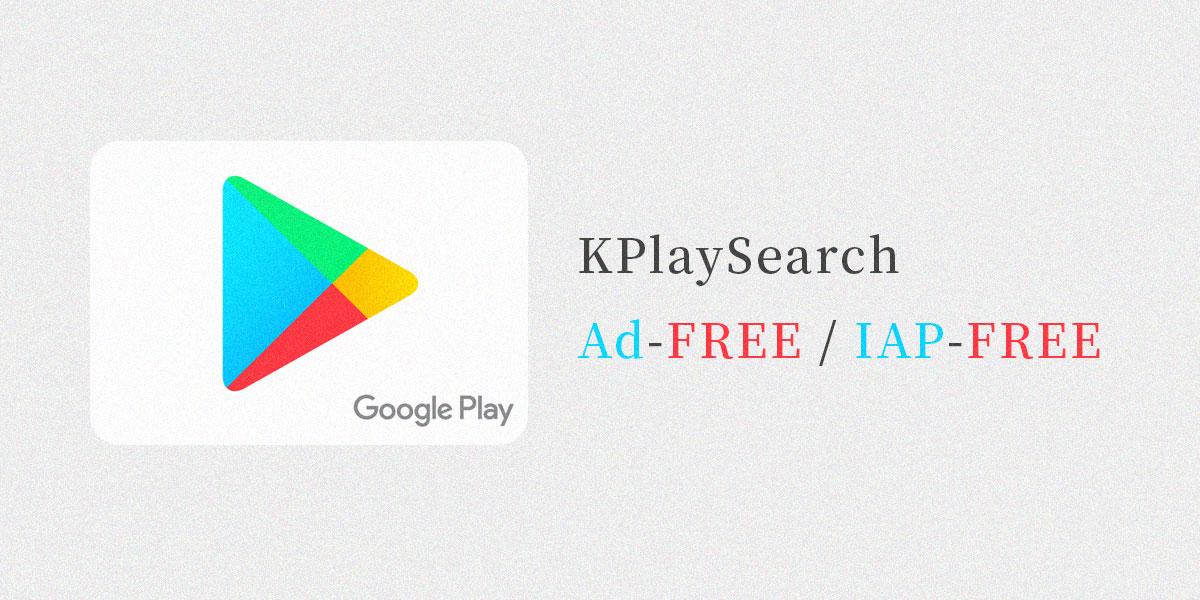 尋找無廣告的 Android APP就用 KPlaySearch 3
