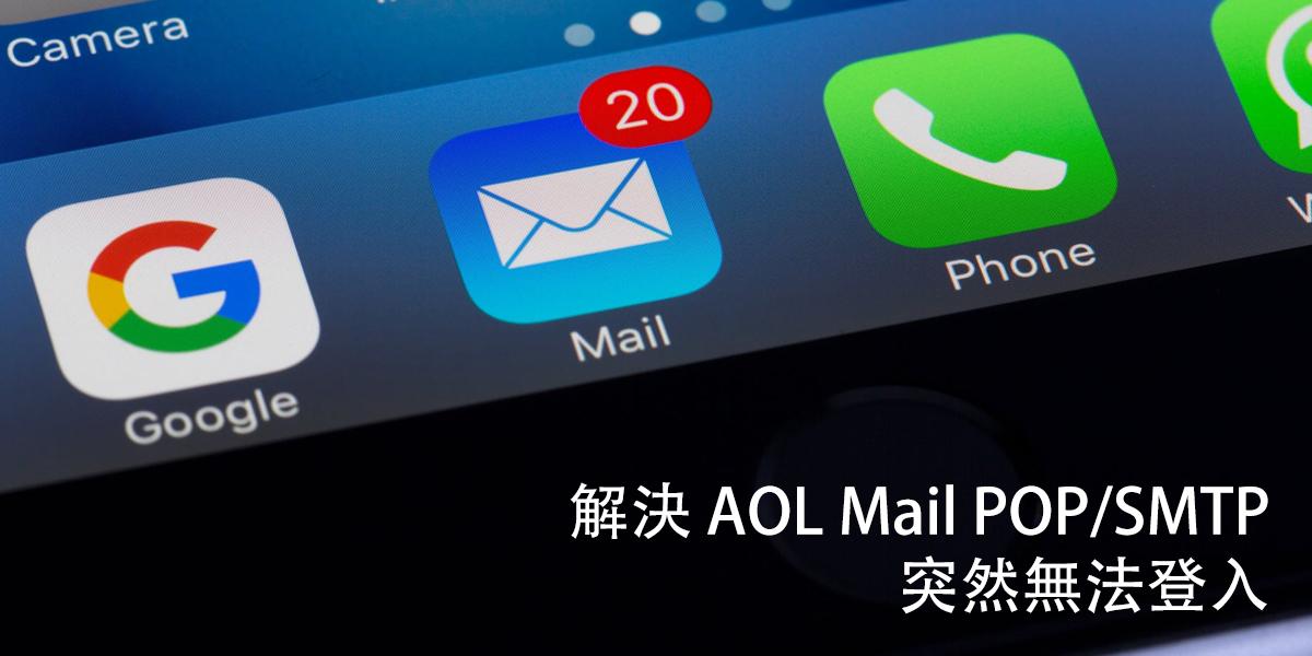解決 AOL Mail POP/SMTP突然無法登入 1