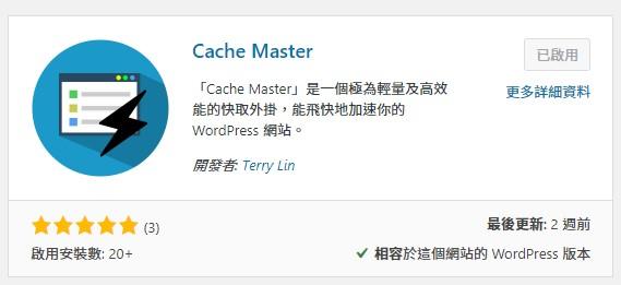 讓 WordPress透過 Memcached快取,載入速度飛起來! 5