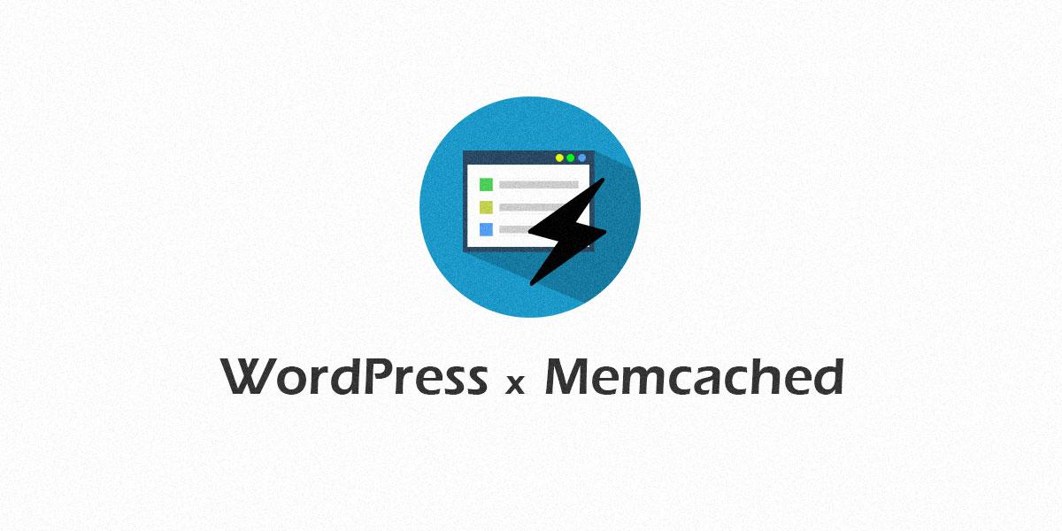 讓 WordPress透過 Memcached快取,載入速度飛起來! 3