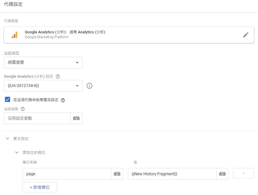 Vue SPA架構下 Google Analytics 如何追蹤呢? 3