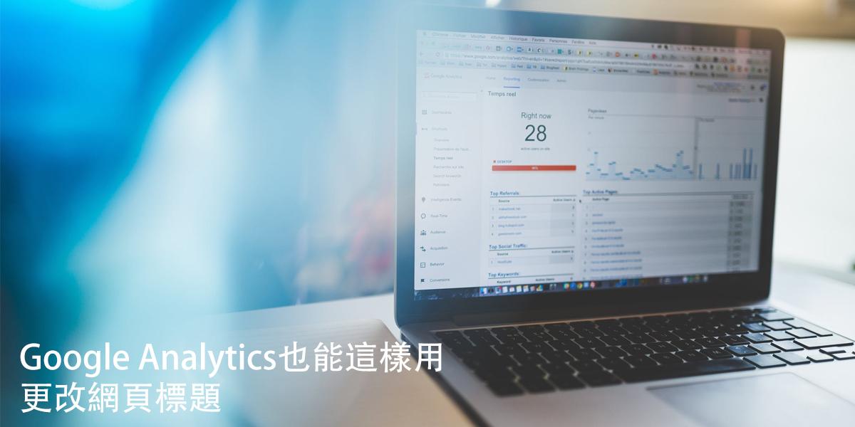Google Analytics也能這樣用:更改網頁標題 3