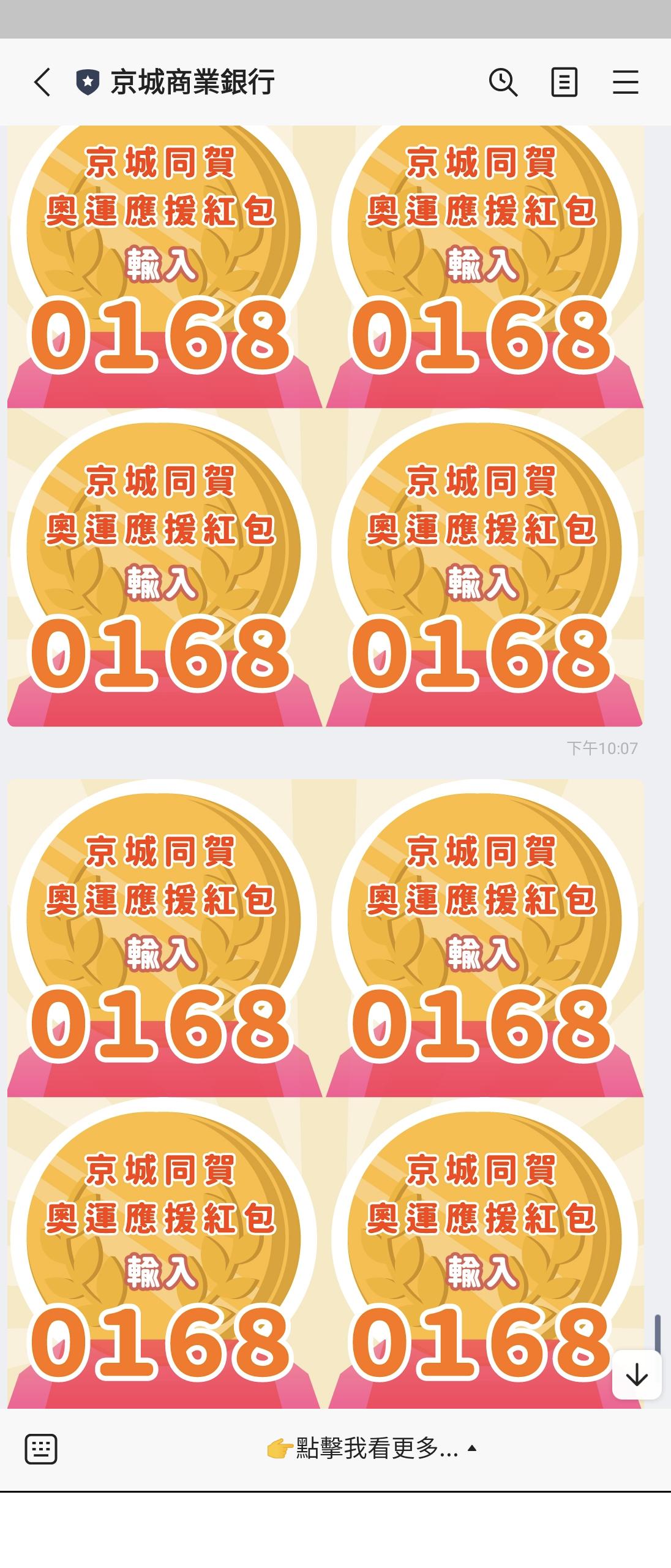 京城GOYEE數位帳戶 0.8優利怎麼拿 台幣階梯利率 168專案 2