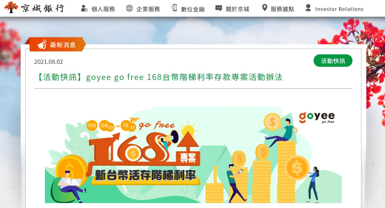 京城GOYEE數位帳戶 0.8優利怎麼拿 台幣階梯利率 168專案 1