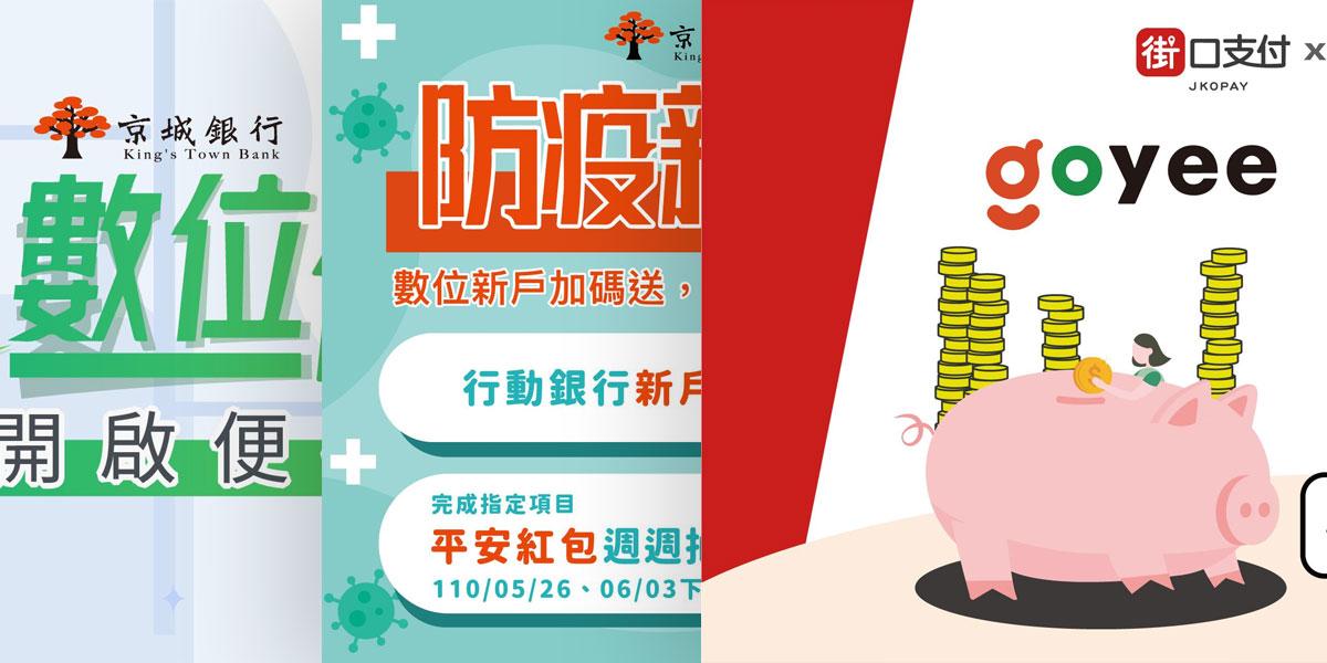 京城 goyee數位帳戶活動 Combo 街口x跨轉提x紅包三重送 2