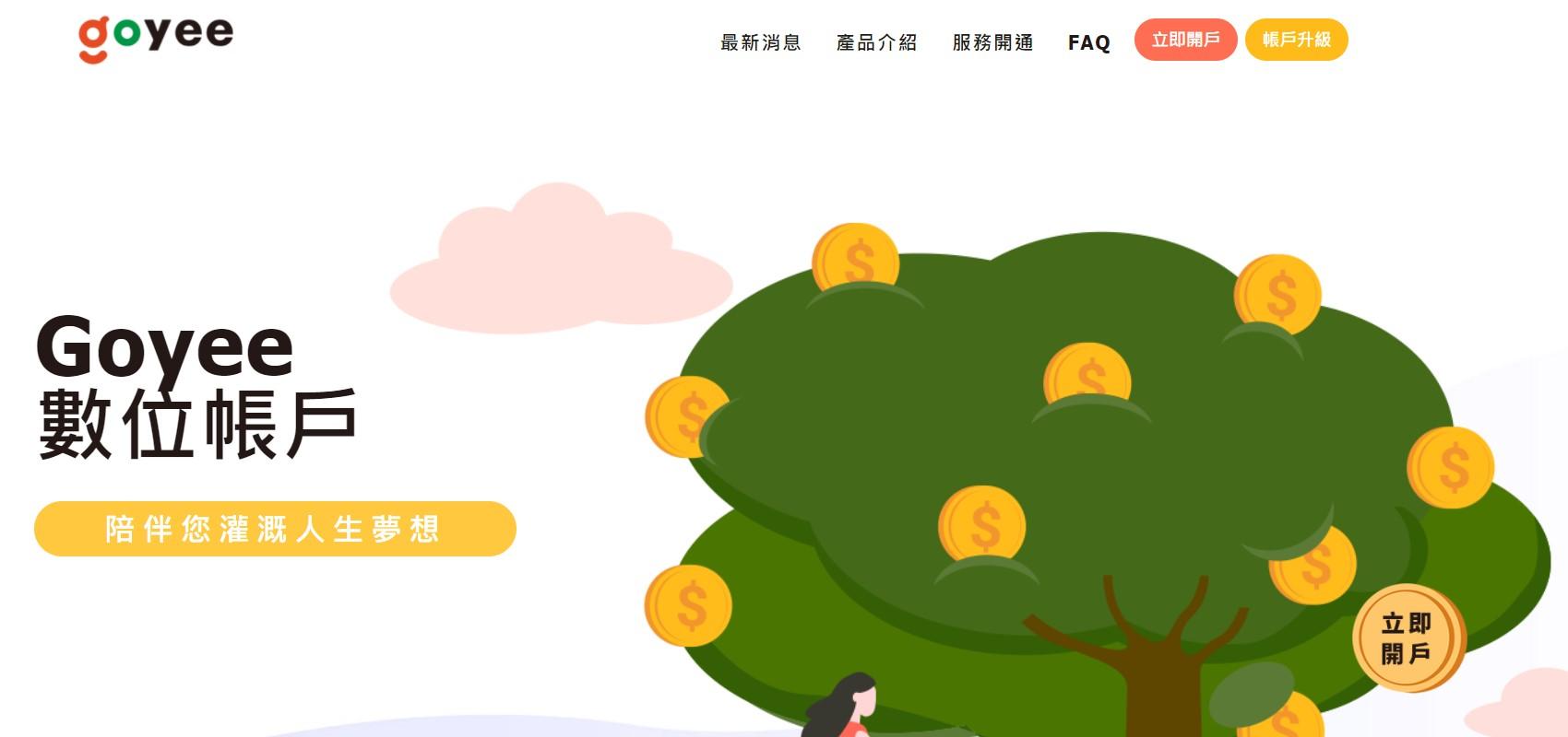 goyee數位帳戶 給你不多也不少的數位金融體驗 1