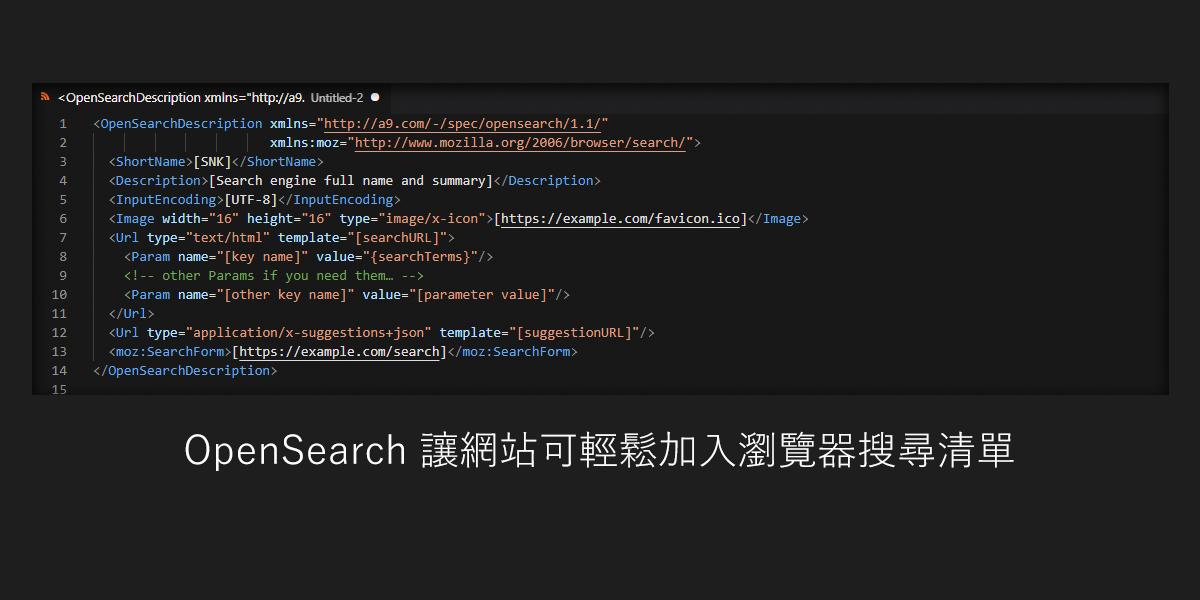 OpenSearch 讓網站可輕鬆加入瀏覽器搜尋清單 1