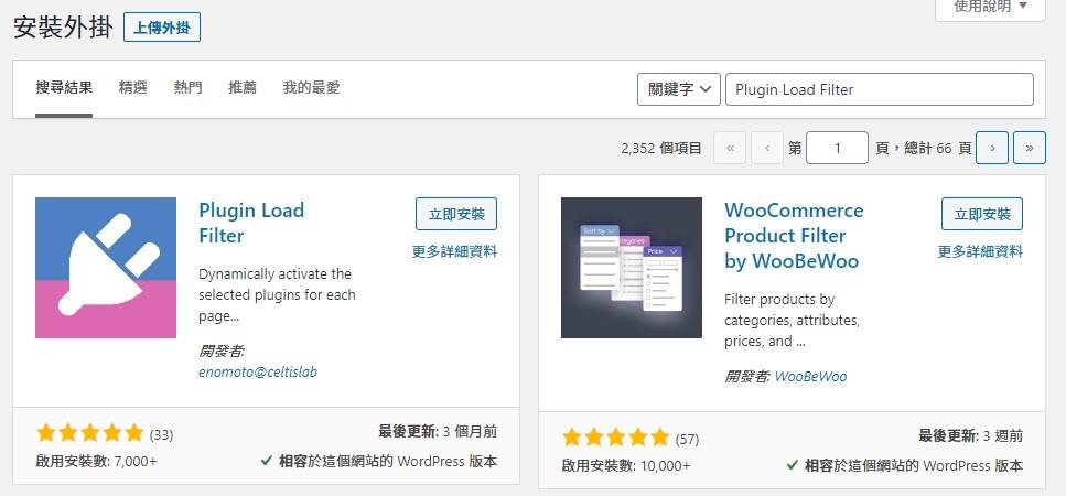 Plugin Load Filter:除了快取,可以讓 WordPress網站更快速的方法 1
