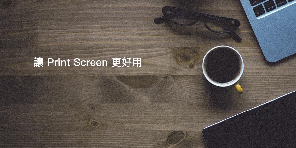 讓 Print Screen更好用的方法 2