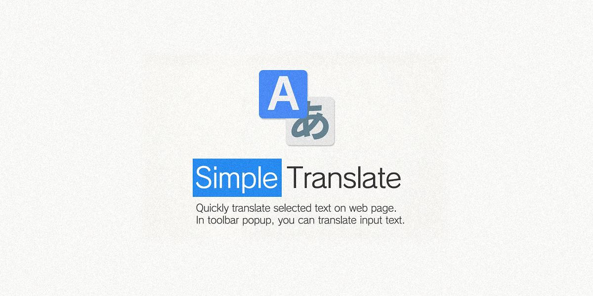 更好的 Google翻譯擴充功能:Simple Translate 6
