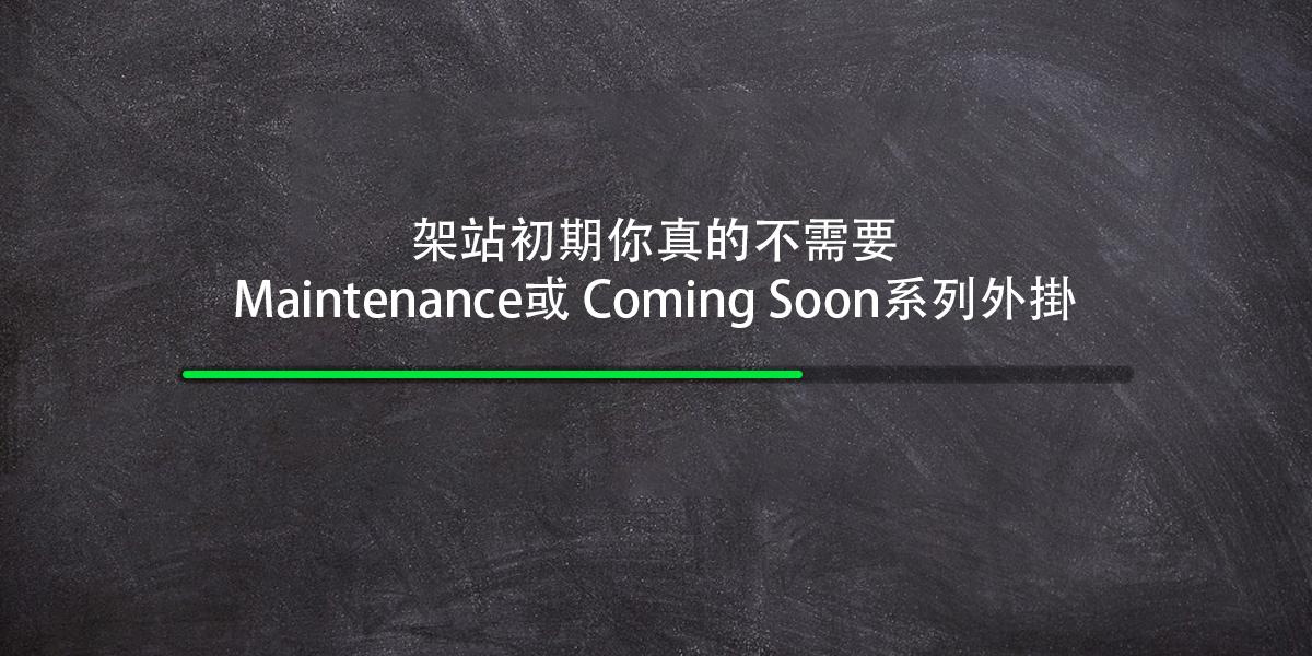 架站初期你真的不需要的 WP外掛:Maintenance或 Coming Soon系列 8