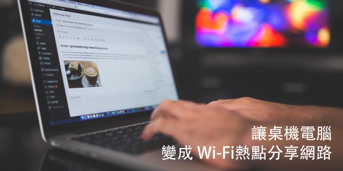 讓桌機電腦變成 Wi-Fi熱點分享網路 2