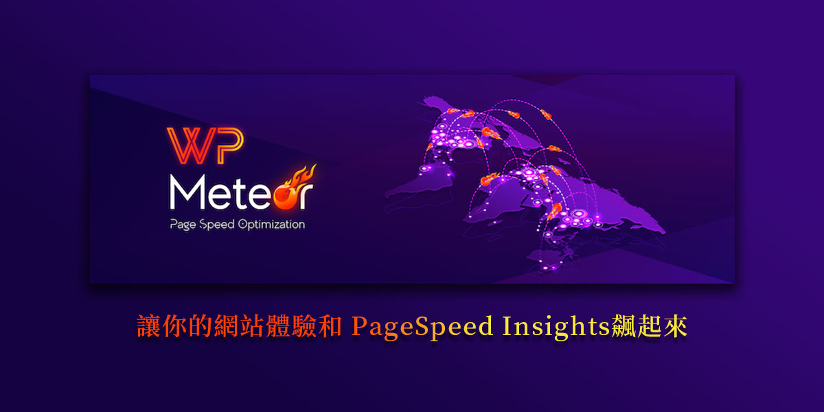 WP Meteor讓你的網站體驗和 PageSpeed Insights飆起來 1
